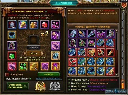 Скриншот окна инвентаря
