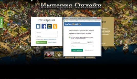 Империя Онлайн 2 вход