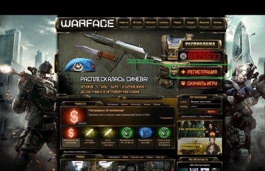 Warface регистрация