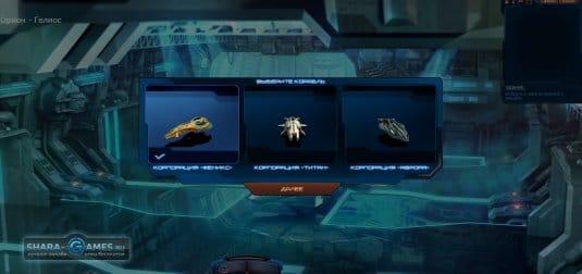 Выбираем одну из 3-х игровых фракций