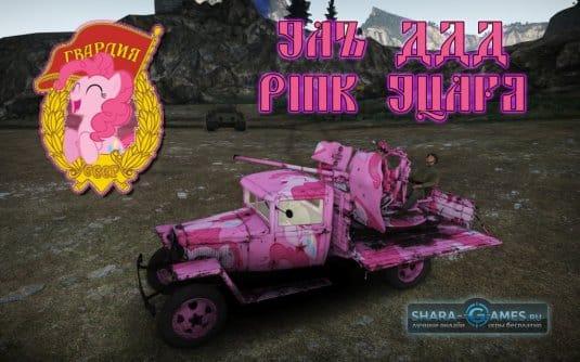 ГАЗ-ААА в стиле Розового Пони