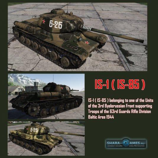 Камуфляж для тяжелого советского танка ИС-1