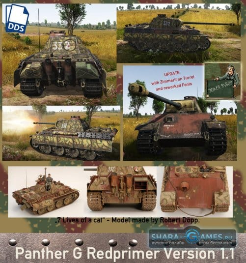 Камуфляж для Panther G Red Prime