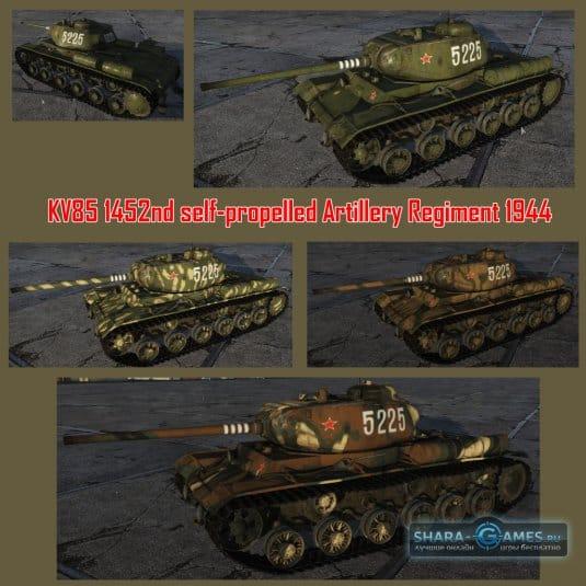 КВ-85 — исторический камуфляж