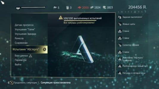 Assassin s Creed 4: Black Flag — испытания абстерго