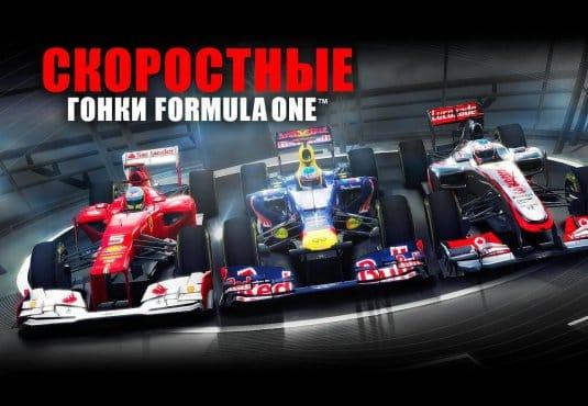Скачать Формула 1 2014