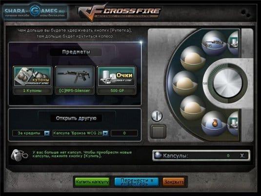 Как выбить капсулу в CrossFire