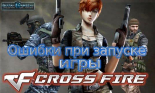 Проблемы с игрой CrossFire