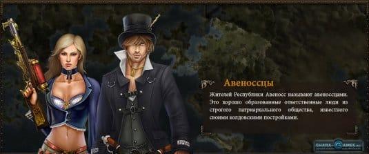 Авеноссцы