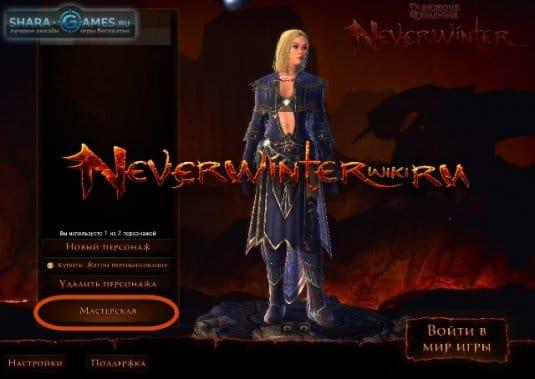 Мастерская в Neverwinter Online