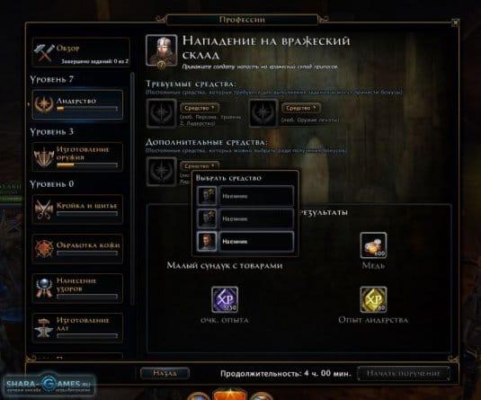 Профессии в Neverwinter Online