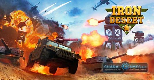 Скачать Iron Desert на iOS
