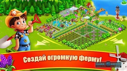 Создайте свою большую ферму