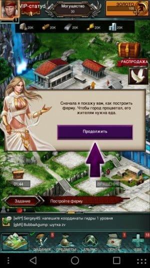 Игровой процесс Game of War