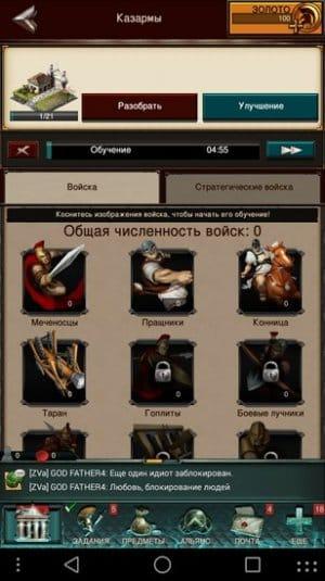 Казармы в Game of War