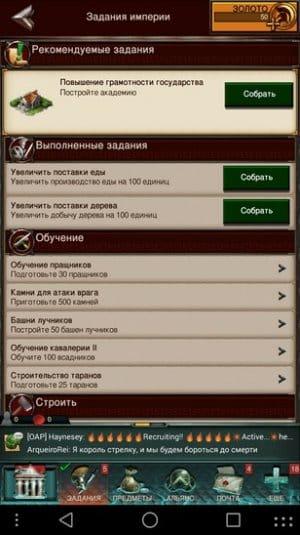 Задания в Game of War