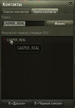 Окно Контакты