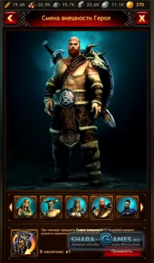 Можно выбрать как будет выглядеть ваш Герой