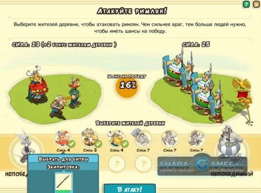 Атакуй римлян