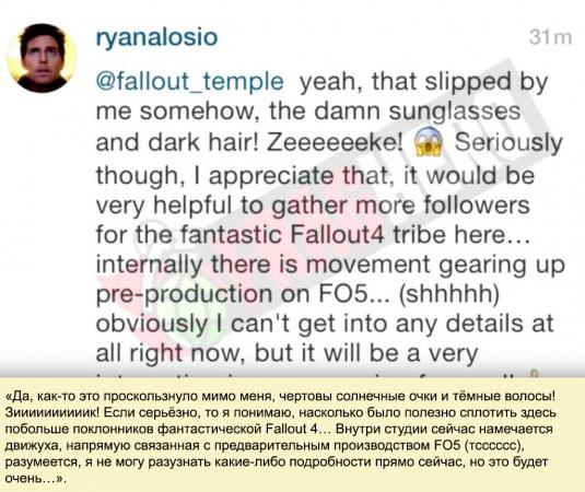 Тот самый комментарий о FO5