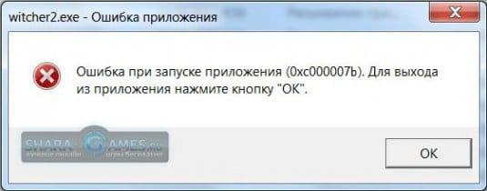 Окно с ошибкой 0xc000007b.