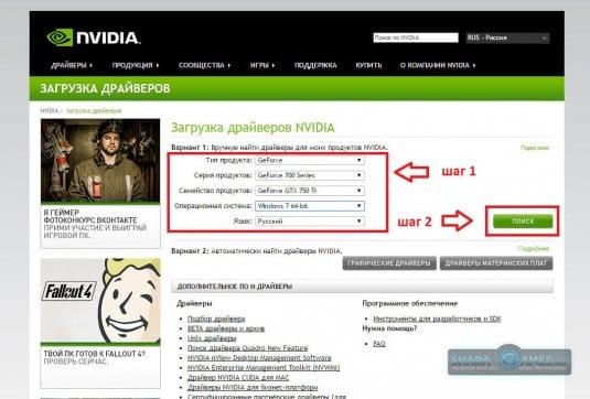 Сайт для загрузки драйверов nVidia — nvidia.com.ua