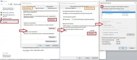 Инструкция, как найти файл подкачки #1