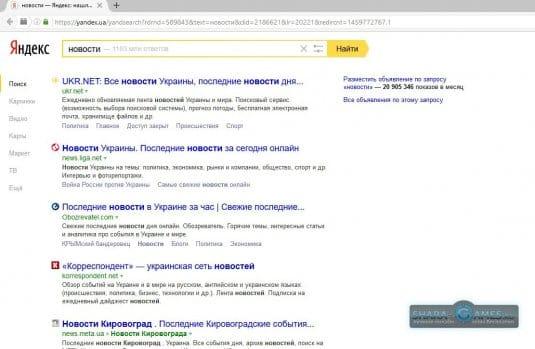 Вывод браузером ответов на запрос «новости»