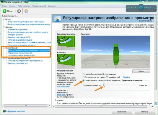 Регулировка настроек изображение в панели управления NVIDIA