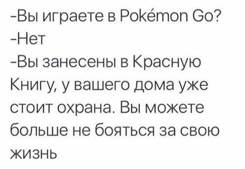 Мемы про покемонов и приколы из ВК #8