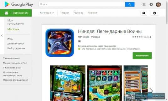 Скачивание с сайта Google Play