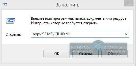 В открывшемся окне «Выполнить» пишем MSVCR100.dll
