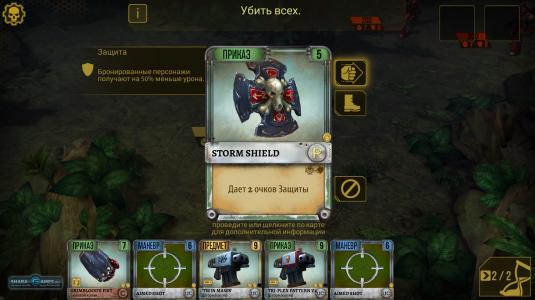 Одна из игровых карточек