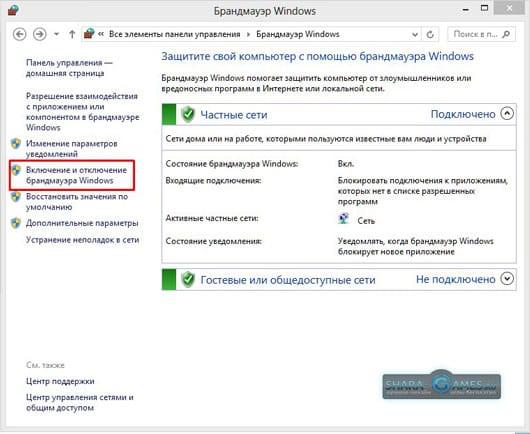 Включение и отключение брандмауэра Windows