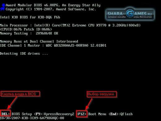 На начальном єкране компьютера обічно пишется, с помощью какой кнопки можно зайти в BIOS