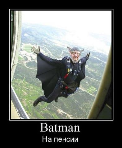 Бэтмен на пенсии