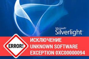 Ошибка: исключение Unknown software exception 0хс00000094