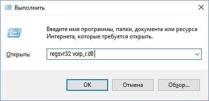 regsvr32 voip_r.dl