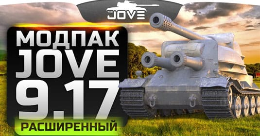 Модпак от Джова для World Of Tanks 9.17
