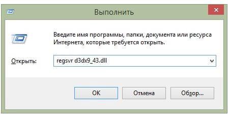 regsvr32 d3dx9_43.dll