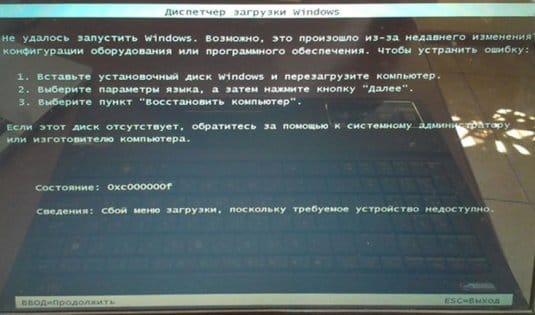 Ошибка 0xc000000f на Windows 7 (надпись на русском)
