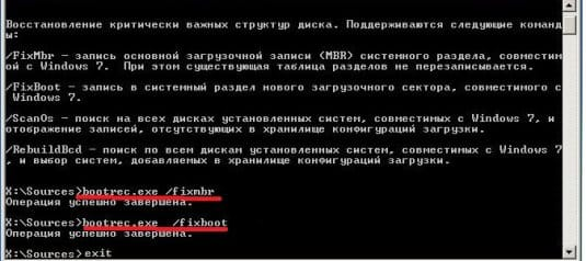 Bootrec.exe /FixMbr и Bootrec.exe /Fixboot