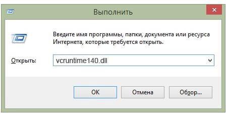 В открывшемся окне пишем: regsvr vcruntime140.dll