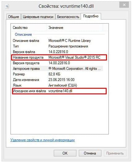 Файл VCRUNTIME140.dll относится к Microsoft Visual C++ 2015