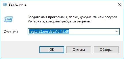 Регистрация d3dx10_43.dll