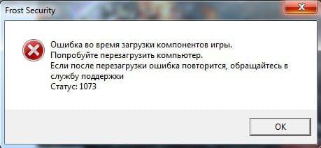 Frost Security: Ошибка во время загрузки компонентов игры. Попробуйте перегрузить компьютер. Если после перезагрузки ошибка повторится, обращайтесь в службу поддержки. Статус: 1073