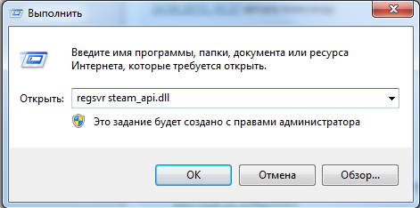 Steam_API.dll скачать для Windows 7, 8, 10 x32 / x64