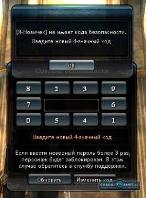 Окно защитного кода