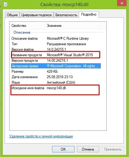 Файл MSVCP140.DLL — элмент Microsoft Visual С++ 2015