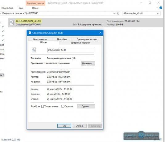 Свойства файла d3dcompiler_43.dll